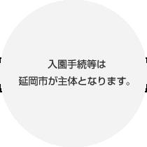 入園手続等は延岡市が主体となります。